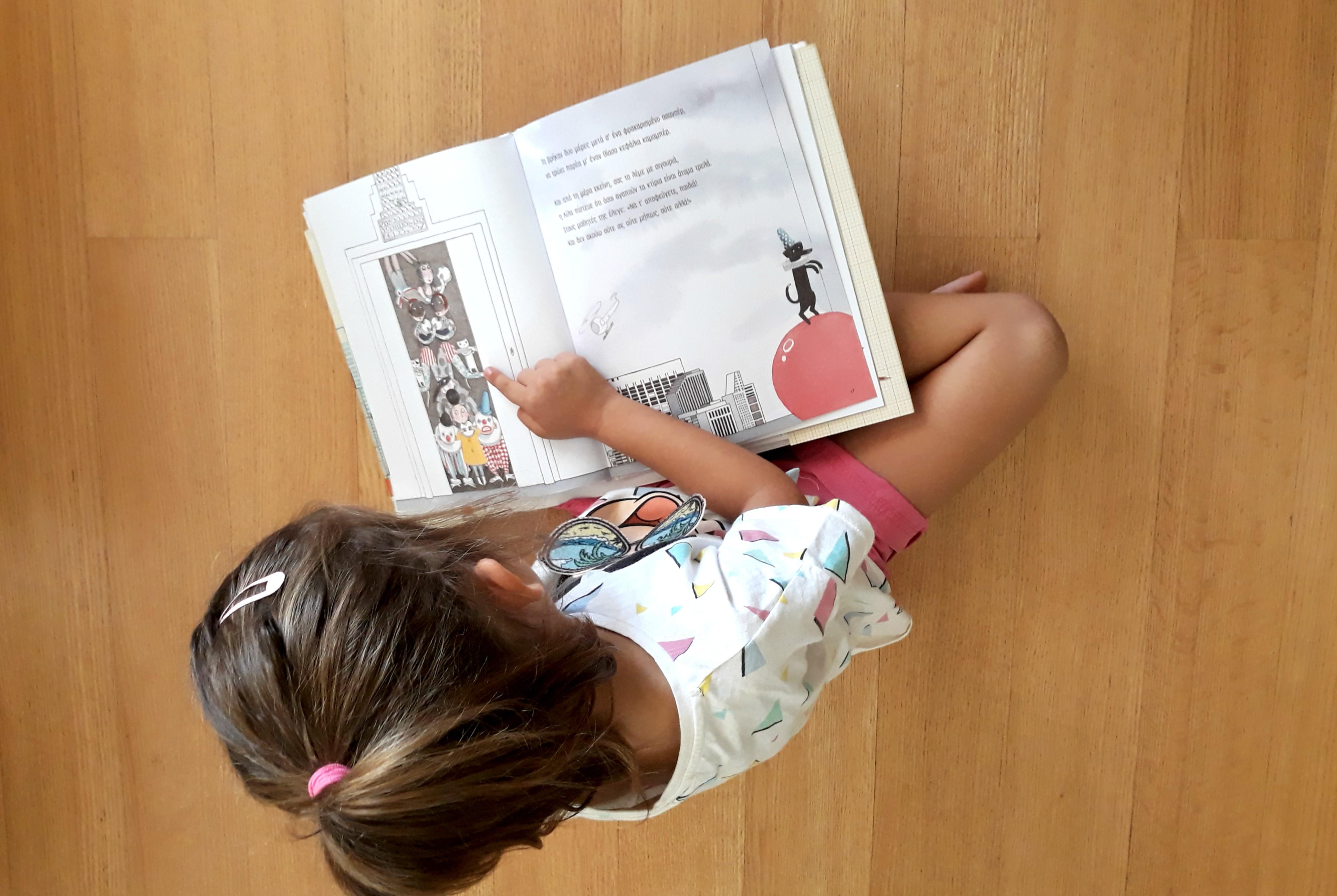 Βιβλίο Ίγκι Πεκ ο Αρχιτέκτονας