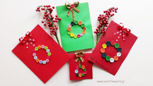 handmade-christmas-cards-χριστουγεννιάτικες-κάρτες