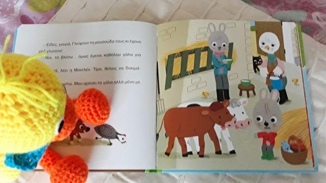 Βιβλίο Ο Τίμος στο αγρόκτημα