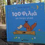 100_filia_gia_oneira_gluka_biblio_mylittleworldgr