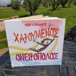 xaroumenos_oneiropolos_mylittleworldgr