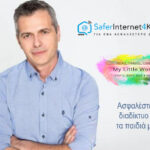 sunentefksi_marios_athanasiou_safer_internet_for_kids__mylittleworldgr