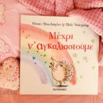 mexri_nagkaliastoume_mylittleworld.gr